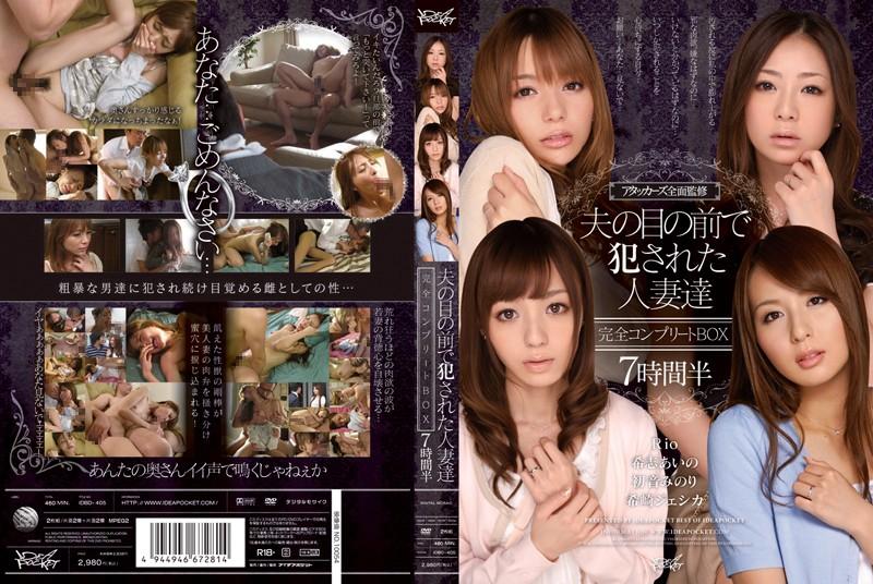 人妻、希崎ジェシカ出演の寝取り無料熟女動画像。夫の目の前で犯された人妻達 完全コンプリートBOX 7時間半