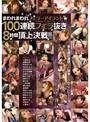 まわれまわれフェラーアイランド★100連続フェラ抜き8時間頂上決戦!!
