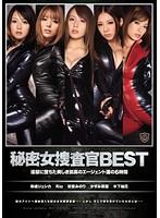 (idbd00409)[IDBD-409] 秘密女捜査官BEST 淫獄に堕ちた美しき孤高のエージェント達の6時間 ダウンロード