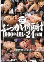 (idbd00411)[IDBD-411] 臭い精子で美顔を犯す! ぶっかけ顔射 1000発101人24時間 ダウンロード