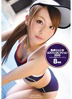 希崎ジェシカ コスプレコレクション2013 ダウンロード