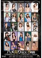 ハメ撮りSEX 8時間 IP美女達の素のSEXドドーン!と見せちゃいますぅ~!Special
