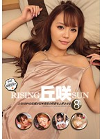 RISING丘咲SUN エミリのHな応援が日本男児の性欲を上昇させる8時間 丘咲エミリ