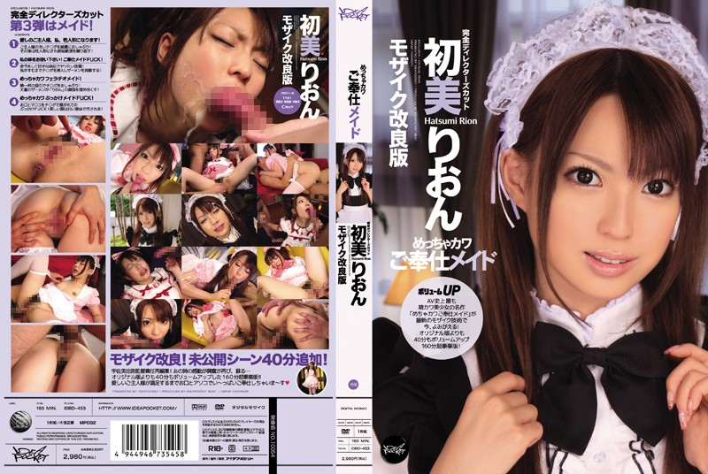 IDBD-453 - River Slave Made Mosaic Improved Version Full Director's Cut Rion Hatsumi Hella