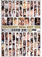 「IDEAPOCKET MEGA BEST 2012 全タイトル完全収録 至極の16時間」のパッケージ画像
