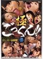 極ごっくん!!計量不可能な爆量ザーメンをS級女優がゴックンゴックン飲み絞る超ド級の8時間!!