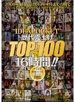 IDEAPOCKET歴代売上げTOP100 16時間!! ダウンロード