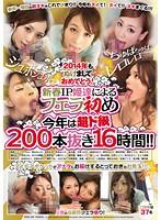 2014年もぬけましておめでとう! 新春IP姫達によるフェラ初め 今年は超ド級200本抜き16時間!! ダウンロード