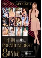 2013 IDEAPOCKET 上半期 PREMIUM BEST 8時間 ダウンロード