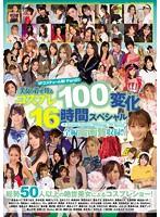 「IPコスチューム祭! Part2!!美女の着せ替えコスプレ100変化16時間スペシャル」のパッケージ画像