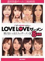 LOVELOVEザーメン 精子狂いの女たちのザーメン宴8時間 ダウンロード