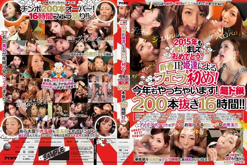 [IDBD-594] 2015年もぬけましておめでとう!新春IP姫達によるフェラ初め!今年もやっちゃいます!超ド級200本抜き16時間!!