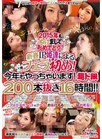 「2015年もぬけましておめでとう!新春IP姫達によるフェラ初め!今年もやっちゃいます!超ド級200本抜き16時間!!」のパッケージ画像