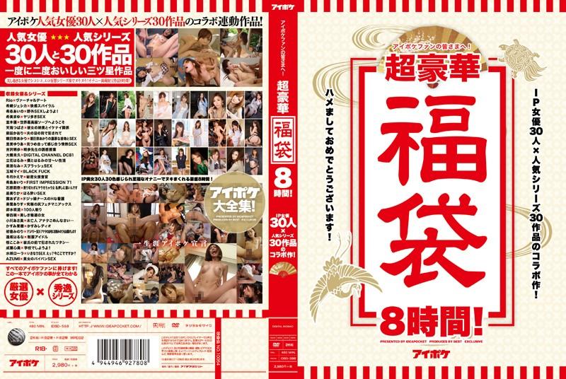 アイポケファンの皆さまへ!超豪華福袋8時間!IP女優30人×人気シリーズ30作品のコラボ作!