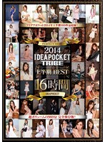 (idbd00601)[IDBD-601] PERFECT YEAR 2014 IDEAPOCKET TRIBE 上半期 BEST 16時間 ダウンロード