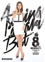 (idbd00604)[IDBD-604] 朝日奈あかりPREMIUM BOX8時間 ダウンロード