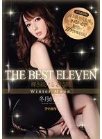 冬月かえで THE BEST ELEVEN 輝き続ける8時間 Winter Moon 最上級美人女優 冬月かえで驚愕の11タイトル収録!