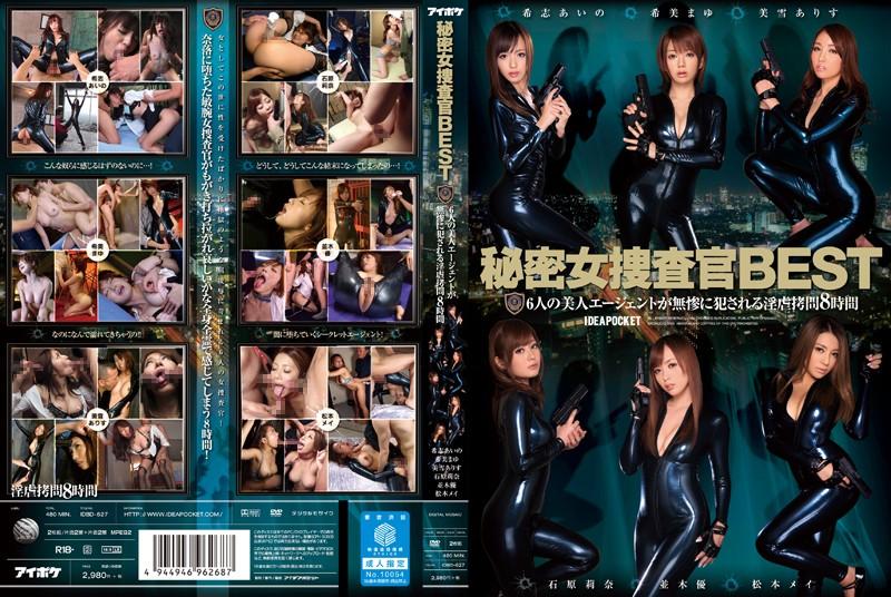 秘密女捜査官BEST 6人の美人エージェントが無惨に犯される淫虐拷問8時間