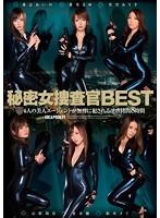 秘密女捜査官BEST 6人の美人エージェントが無惨に犯される淫虐拷問8時間 ダウンロード