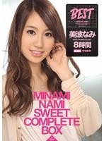 美波なみSWEET COMPLETE BOX8時間 ダウンロード