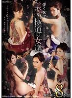 (idbd00647)[IDBD-647] 儚く散った…美しき極道の女達 ケジメの8時間 ダウンロード