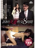 希崎ジェシカのエッチな動画です 訳あり人妻性交8時間~お願いですから夫には黙っておいて下さい~