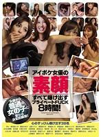 (idbd00688)[IDBD-688] アイポケ女優の素顔すべて曝け出すプライベートFUCK8時間! 女優から普通の女の子に変わる決定的瞬間! ダウンロード
