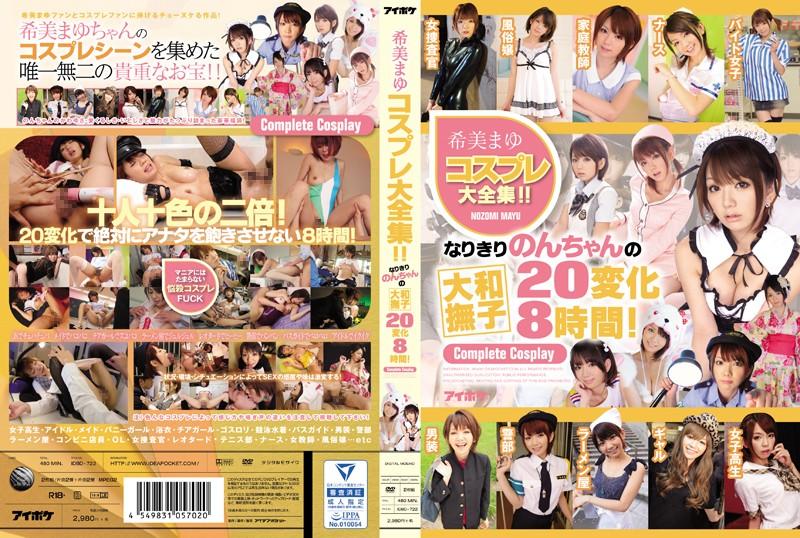 [IDBD-722] 希美まゆコスプレ大全集!!なりきりのんちゃんの大和撫子20変化8時間!