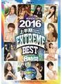 IDEAPOCKET 2016 上半期 EXTREME BEST 8時間 選りすぐりのお勧めシーン厳選収録!のサムネイル