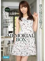美雪ありす MEMORIAL BOX 8時間 ダウンロード