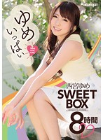 ゆめいっぱい西宮ゆめ SWEETBOX 8時間 ダウンロード