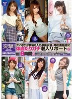突撃!アイポケが誇る6人の単体女優が噂の風俗店に体当たりガチ潜入リポートBEST8時間!! ダウンロード