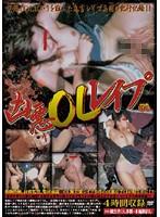 (idil00001)[IDIL-001] 凶悪OLレイプ ダウンロード