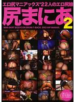 「エロ尻マニアックス2」のパッケージ画像