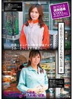 (ihtt00002)[IHTT-002] I原店長のパートさん入れ喰い日誌 2 ダウンロード