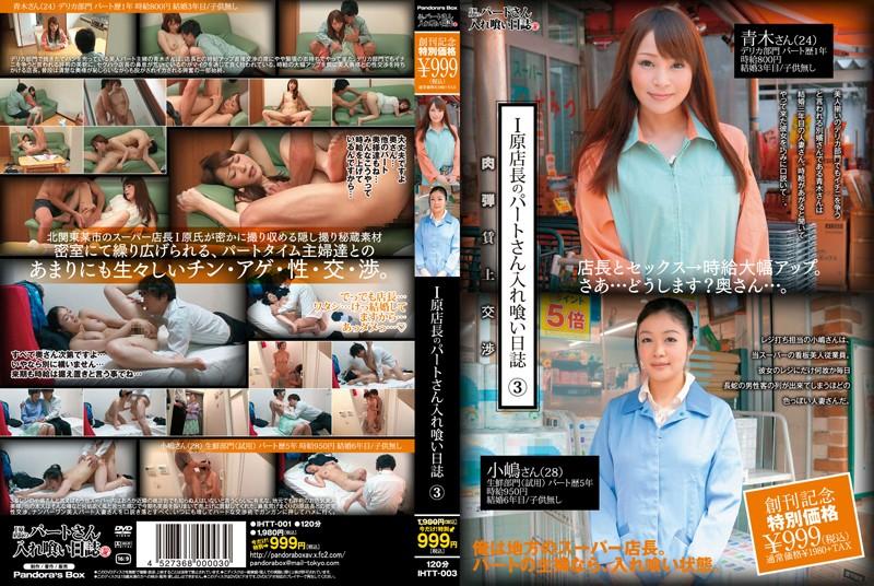 熟女ののぞき無料動画像。I原店長のパートさん入れ喰い日誌 3