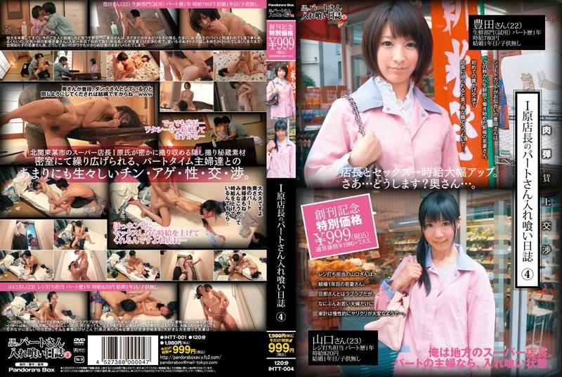ショートカットの若妻のラブラブ無料熟女動画像。I原店長のパートさん入れ喰い日誌 4