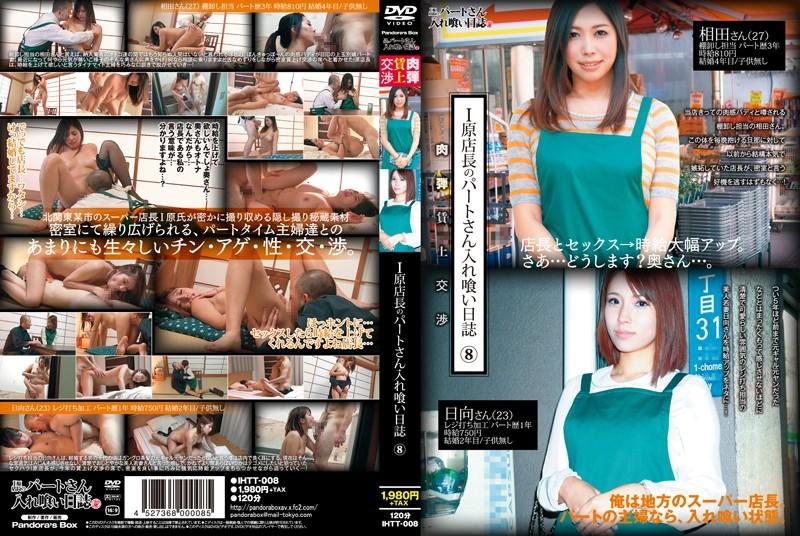 人妻の無料熟女動画像。I原店長のパートさん入れ喰い日誌 8
