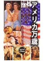 アメリカ万歳 PART2 ダウンロード