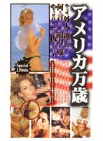 (ihy003)[IHY-003] アメリカ万歳 PART3 ダウンロード