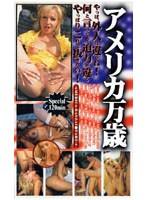 アメリカ万歳 PART4 ダウンロード