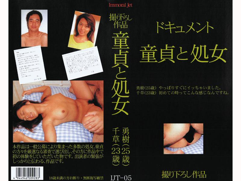 ドキュメント 童貞と処女 勇樹(25歳) 千草(23歳)