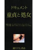 (ijt005)[IJT-005] ドキュメント 童貞と処女 勇樹(25歳) 千草(23歳) ダウンロード