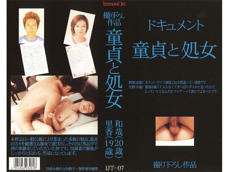 ドキュメント 童貞と処女 和哉(20歳) 里香(19歳)