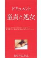 ドキュメント 童貞と処女 隆二(28歳) 純(20歳) ダウンロード
