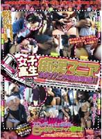 (ikyx001)[IKYX-001] 女子校生痴漢マニア2007上半期総集編!! ダウンロード