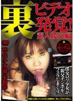 (ilnl001)[ILNL-001] 裏ビデオ発覚! 素人援交編 ダウンロード