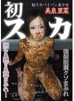 (inax00003)[INAX-003] 初スカパイパン 美少女 強制脱糞クソまみれ 美泉里菜 ダウンロード