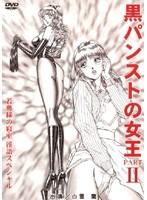 「黒パンストの女王 PART2 淫語スペシャル」のパッケージ画像