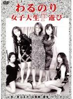 (inbd002)[INBD-002] わるのり 女子大生P遊び ダウンロード